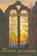 Лев Котюков: Тайна вечности. Собрание избранных сочинений. Выпуск I