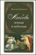 Виктор Еремичев - Любовь земная и небесная обложка книги