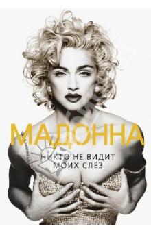 Мадонна. Никто не видит моих слез - Софья Бенуа