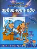 Людмила Петрановская: Звездное небо