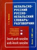 Сергей Матвеев: Непальскорусский  руссконепальский словарьразговорник