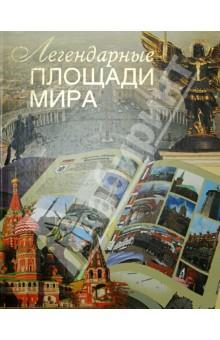 Легендарные площади мира - Вадим Сингаевский