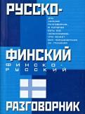 Русскофинский. Финскорусский разговорник