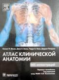 Мозес, Бэнкс, Нава: Атлас клинической анатомии