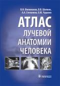 Филимонов, Шилкин, Степанков: Атлас лучевой анатомии человека