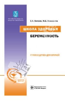 Школа здоровья. Беременность. Руководство для врачей (+CD) - Князев, Хамошина