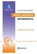 Князев, Хамошина: Школа здоровья. Беременность. Руководство для врачей (+CD)