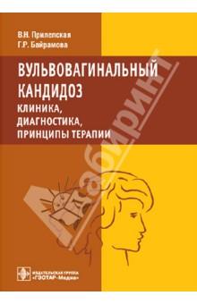 В н прилепская г р байрамова вульвовагинальный кандидоз клиника диагностика принципы терапии