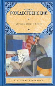 Лучшие стихи и песни - Роберт Рождественский
