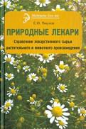Евгений Пикунов: Природные лекари. Справочник лекарственного сырья растительного и животного происхождения