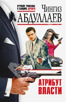 Атрибут власти - Чингиз Абдуллаев