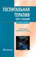 Виктор Люсов: Госпитальная терапия. Курс лекций: учебное пособие