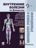 Инфекционные и кожные заболевания: учебник