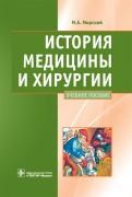Марк Мирский: История медицины и хирургии: учебное пособие
