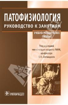 Патофизиология. В 2 томах. Том 1. Петр литвицкий | купить школьный.