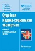 Пузин, Клевно, Лаврова: Судебная медикосоциальная экспертиза: правовые и организационные основы