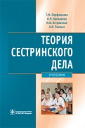 Перфильева, Островская, Камынина: Теория сестринского дела. Учебник для студентов медицинских вузов
