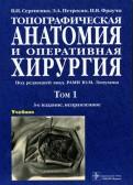 Сергиенко, Петросян, Фраучи: Топографическая анатомия и оперативная хирургия. В 2х томах. Том 1