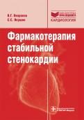 Окороков, Якушин: Фармакотерапия стабильной стенокардии: руководство