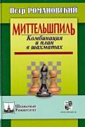 Петр Романовский: Миттельшпиль. Комбинация и план в шахматах