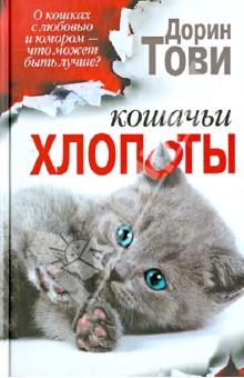Кошачьи хлопоты - Дорин Тови