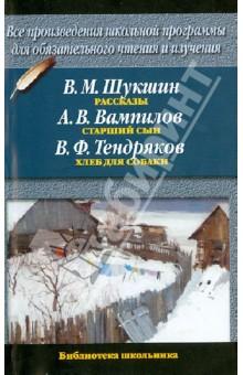 Рассказы - Шукшин, Вампилов, Тендряков