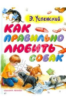 Как любить собак - Эдуард Успенский