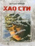 Дмитрий Черный: ХАО СТИ: стихи, буриме, поэмы