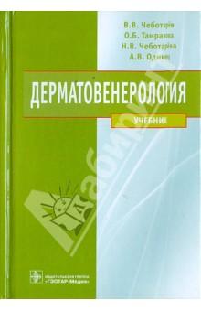 Дерматовенерология - Чеботарев, Чеботарева, Одинец, Тамразова