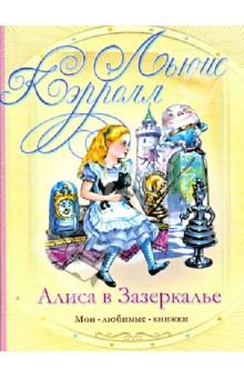 Купить Льюис Кэрролл: Алиса в Зазеркалье ISBN: 978-5-17-064801-6