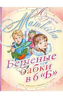 Купить Людмила Матвеева: Бешеные бабки в 6 Б ISBN: 978-5-17-074158-8