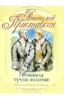 Ночевала тучка золотая - Анатолий Приставкин