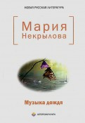 Мария Некрылова - Музыка дождя: стихи обложка книги