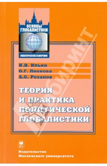 Теория и практика политической глобалистики - Ильин, Розанов, Леонова
