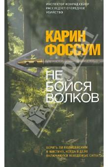 Не бойся волков - Карин Фоссум