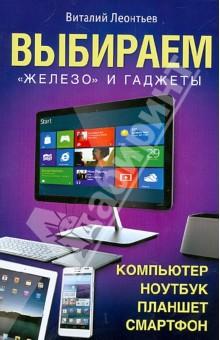 Выбираем компьютер, ноутбук, планшет, смартфон - Виталий Леонтьев