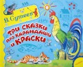 Владимир Сутеев: Три сказки про карандаши и краски