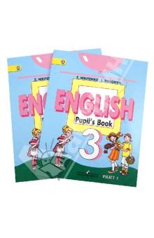 Английский язык. 3 класс. Учебник для общеобразовательных организаций в 2-х частях. ФГОС