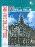 Котова, Лискова: Обществознание. 10 класс. Тетрадьтренажер. Базовый уровень