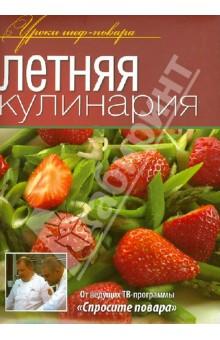 Купить Летняя кулинария ISBN: 978-5-373-05182-8