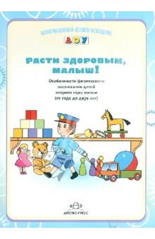 Купить Юлия Кириллова: Расти здоровым, малыш! Особенности физического воспитания детей второго года жизни (с года до 2 лет) ISBN: 9785898149222