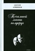 Сергей Аршинов: Печальной маски полукруг