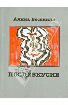 Купить Алина Весенняя: Послевкусие. Лирические истории о любви ISBN: 978-5-7949-0055-2