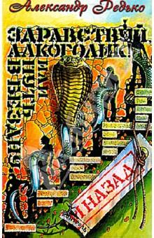 Купить Александр Редько: Здравствуй, алкоголик! или Путь в бездну и назад ISBN: 978-5-4329-0012-8