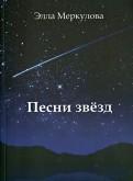 Элла Меркулова: Песни звёзд