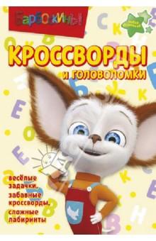 Сборник кроссвордов и головоломок. Барбоскины (№ 1310) - Пименова, Зайцева, Баталина