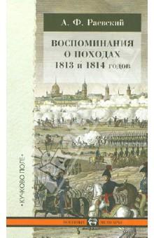 Купить Владимир Раевский: Воспоминания о походах 1813 и 1814 годов ISBN: 978-5-9950-0288-8