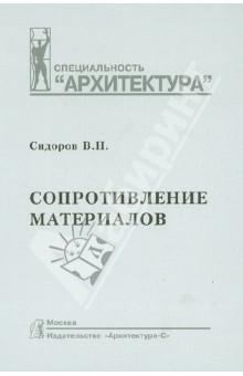 Сопротивление материалов. Учебник - Владимир Сидоров
