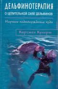 Кирстен Кунерт: Дельфинотерапия о целебной силе дельфинов. Научное подтверждение чуда