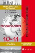 Розанов, Розанова: Геоэкология. 1011 класс. Методическое пособие